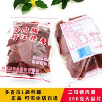 靖江特产休闲肉类零食猪肉干片包邮1000g双鱼牌猪肉脯独立小包装