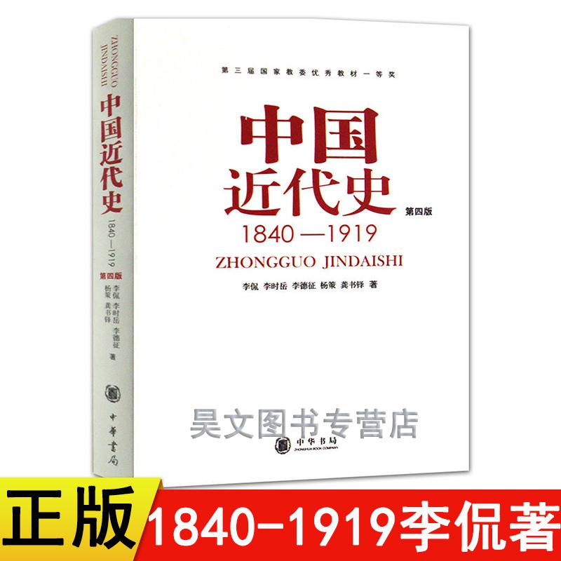 正版 中国近代史(1840-1919)第四版李侃著 中华书局 历史学基础考研教材 自考专升本教材