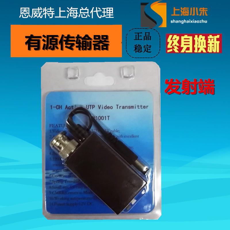 有源双绞线传输器/监控视频传输器/网线传输模拟1800米发射端T