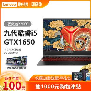 【2019新品】Lenovo/联想 拯救者 Y7000 2019新款 九代酷睿i5 15.6英寸游戏笔记本电脑轻薄独显4G手提游戏本