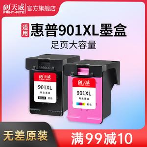 天威兼容HP901墨盒 惠普j4660墨盒4500 4580黑色j4640一体机墨盒901XL j4680 officejet HP4580打印机墨盒