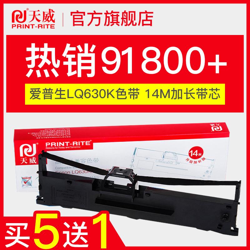 天威适用爱普生LQ630K色带架635K 730K 610K 735K针式打印机色带条lq-630k lq635k lq735k 630k色带架
