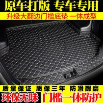 专用于本田缤智凌派十代雅阁思域享域XRV飞度URV杰德汽车后备箱垫