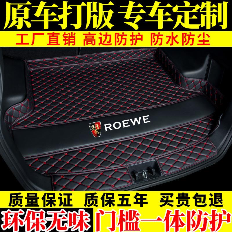 荣威RX5max尾箱垫I6 Rx3 ei5 360 ei6 I5专用汽车后备箱垫全包围