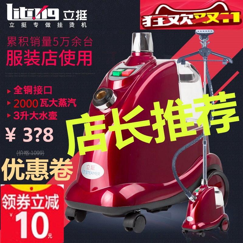 Li Ting steam hanging ironing machine commercial clothing store high power ironing household electric ironing machine