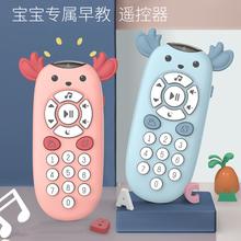 婴儿音乐玩具手机男女孩早教益智宝宝可咬儿童仿真智能电话遥控器