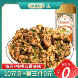 姚生记海苔味大核桃仁138g大核桃肉零食小吃坚果新品大核桃仁罐装