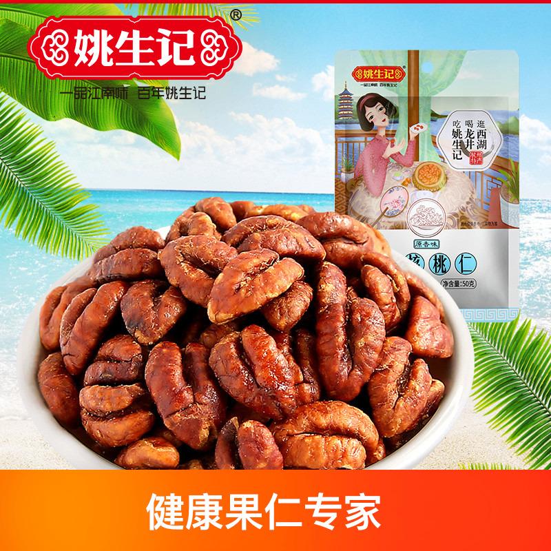 姚生记 临安山核桃仁50g醇香 杭州特产 孕妇坚果零食果仁休闲食品