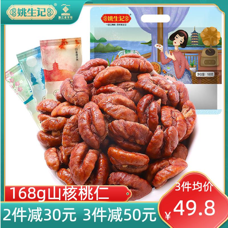 姚生记临安山核桃仁168g特产坚果