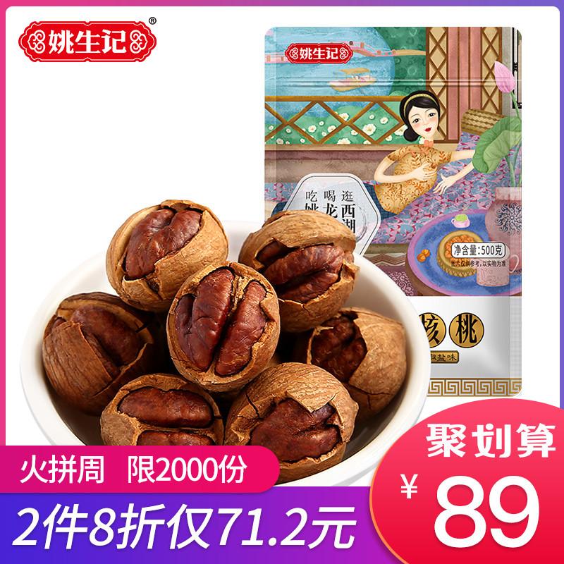 姚生记手剥山核桃500g杭州临安特产小核桃孕妇儿童零食坚果19新货