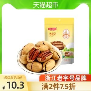 姚生记碧根果奶油味128g山核桃长寿果孕妇儿童零食网红坚果炒货