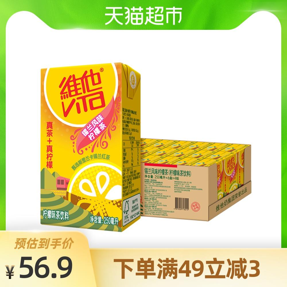维他 锡兰风味柠檬茶250ml*24盒