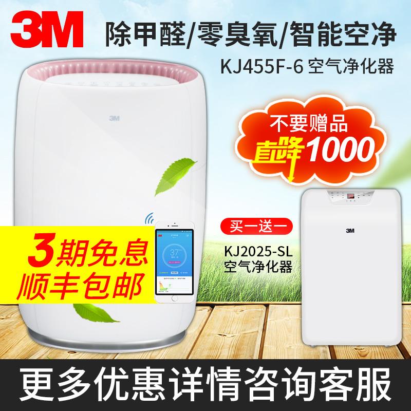 [大铭净水空气净化,氧吧]3M空气净化器家用净化机KJ455F月销量0件仅售3699元
