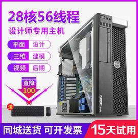 DELL/戴尔T7810双路图形工作站至强E5非编剪辑3D动画三维渲染主机图片
