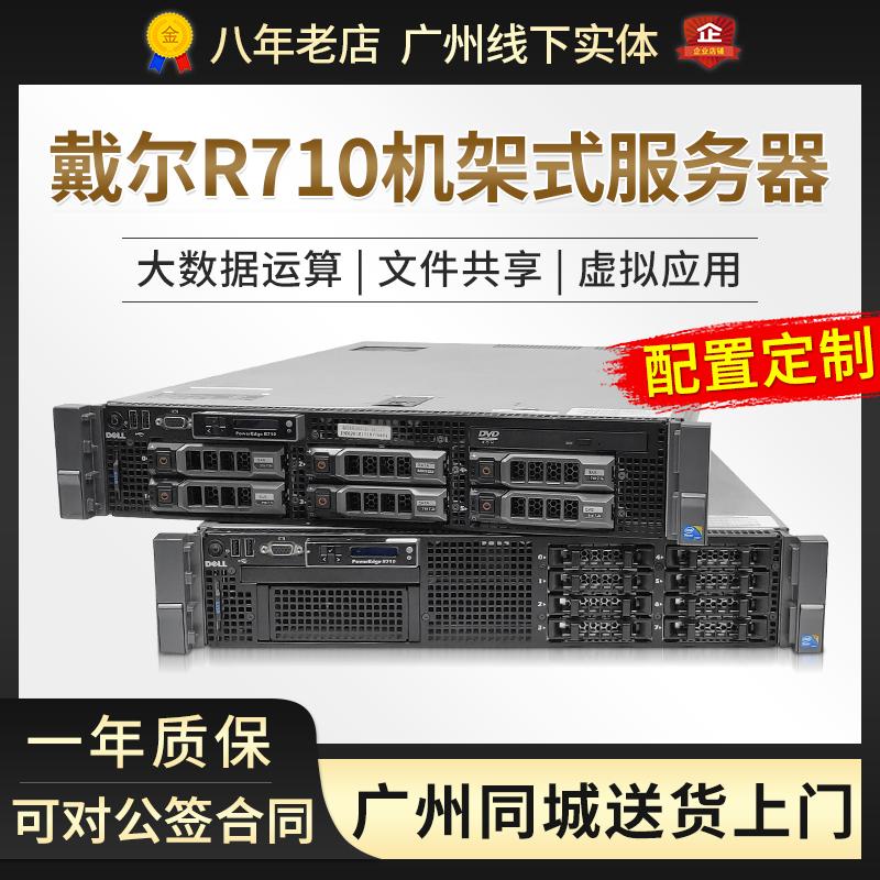 Dell Dell r710 server host dual 2U / 24 core r610 Internet cafe database storage virtual machine