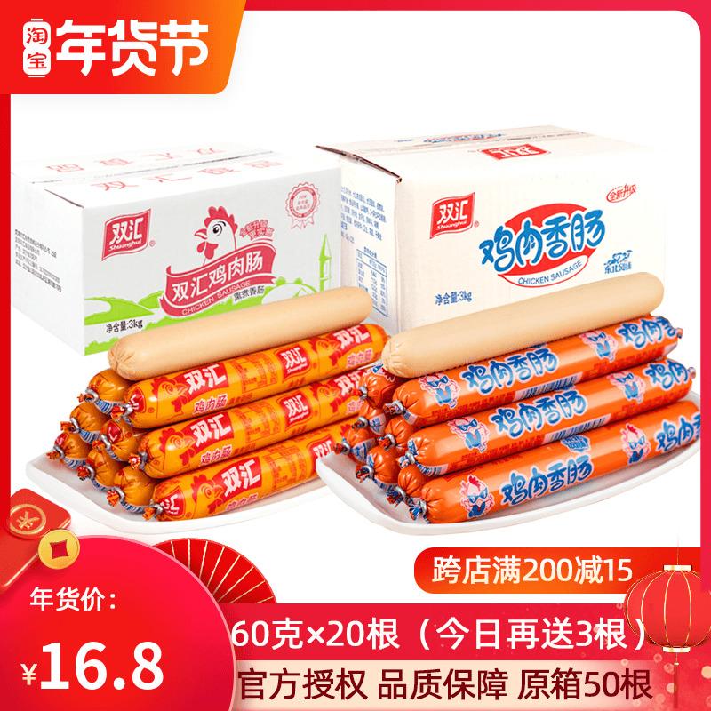 双汇鸡肉肠王中王火腿肠香嫩煎烤旺整箱装42g50g53g60g*50根香肠