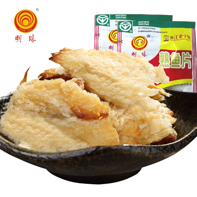 明珠 舟山特产海鲜鱼干片海味即食零食小鱼干香烤熟鱼片25g*10包