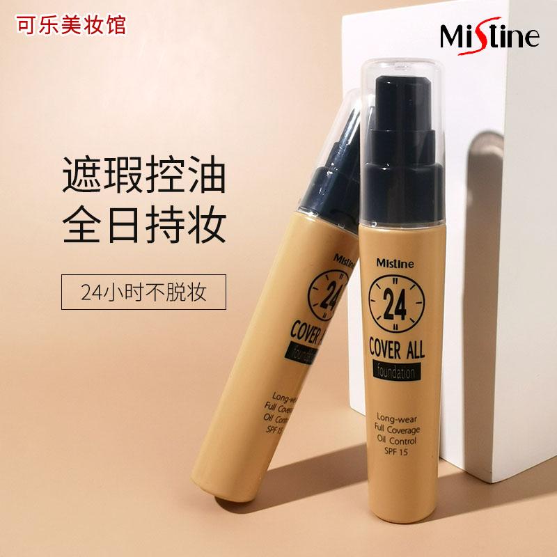 泰国Mistine不脱色粉底液裸妆24小时不脱妆持久控油保湿遮盖瑕疵