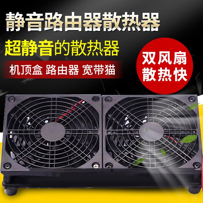 静音12CM路由器散热器 网络机顶盒电视盒子 宽带猫散热支架底座