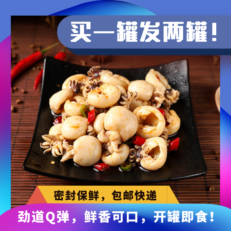 Instant cuttlefish, spicy marinated aquatic products, Spicy Seafood, delicious snacks, bibimbap