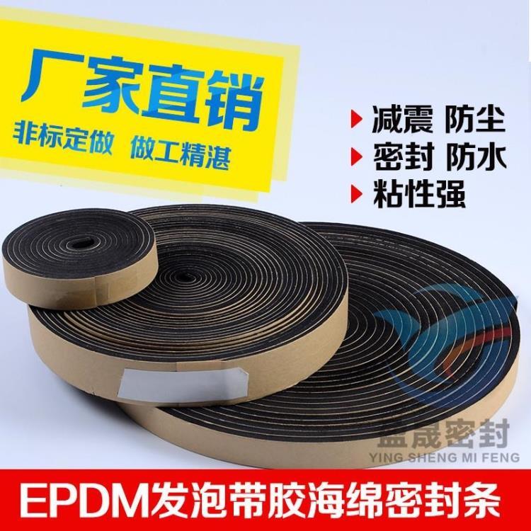 EPDM三元乙丙带胶海绵密封条/电柜箱自粘发泡条/减震防尘/5*25mm