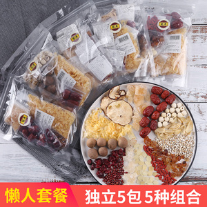 银耳莲子羹材料小包装百合红枣枸杞桃胶银耳汤配料组合养生粥干货