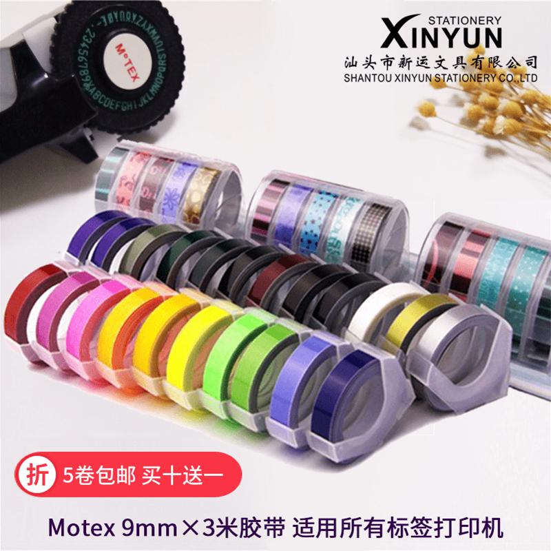 韩国motex标签机不干胶胶带打字机自粘色带9mm手账装饰花纹爆款