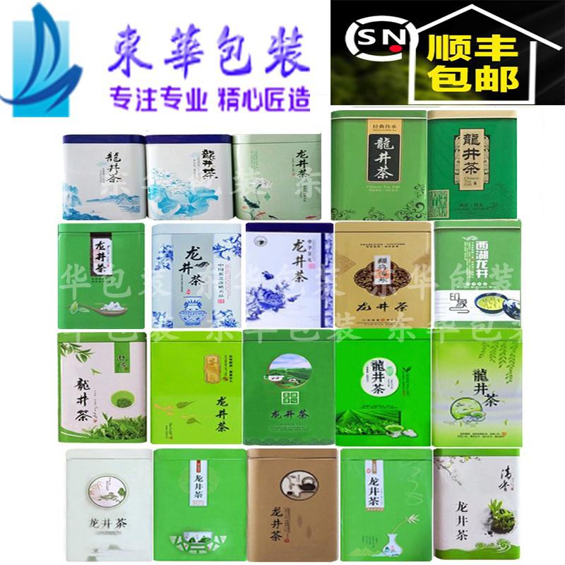 50-100克 龙井茶叶罐 空铁盒 包装盒 通用 铁罐 金属 茶叶盒 包邮