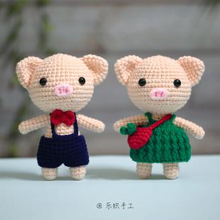 乐织手工钩针编织毛线玩偶材料包diy挂件情侣小猪勾线娃娃礼物