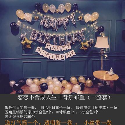 生日派对创意套装女孩男朋友气球