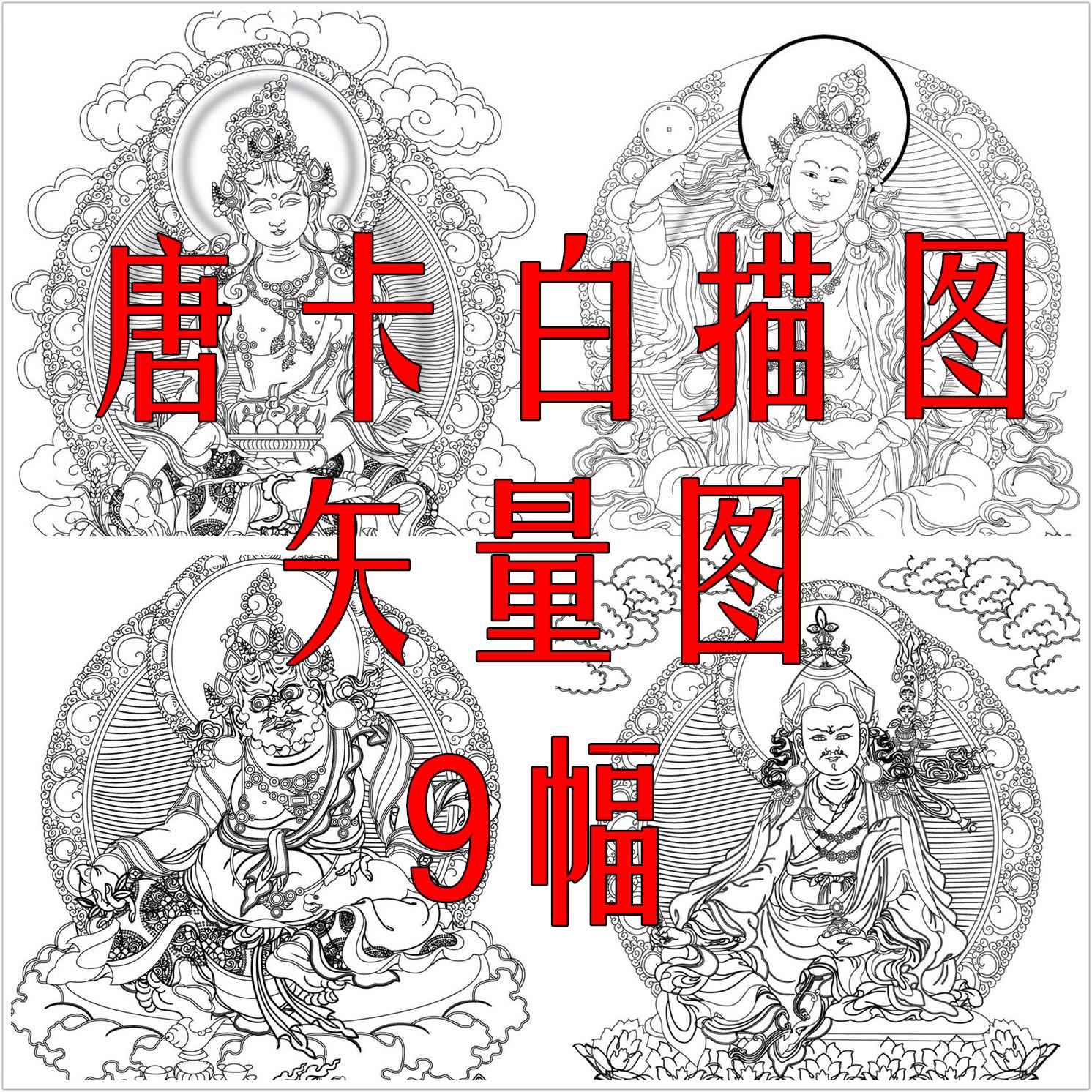 Тибет биография будда учить династия тан карта работа карандаш рисунок карандашом стрелка количество инжир ручная роспись лицо копия дизайн материал тибет будда так