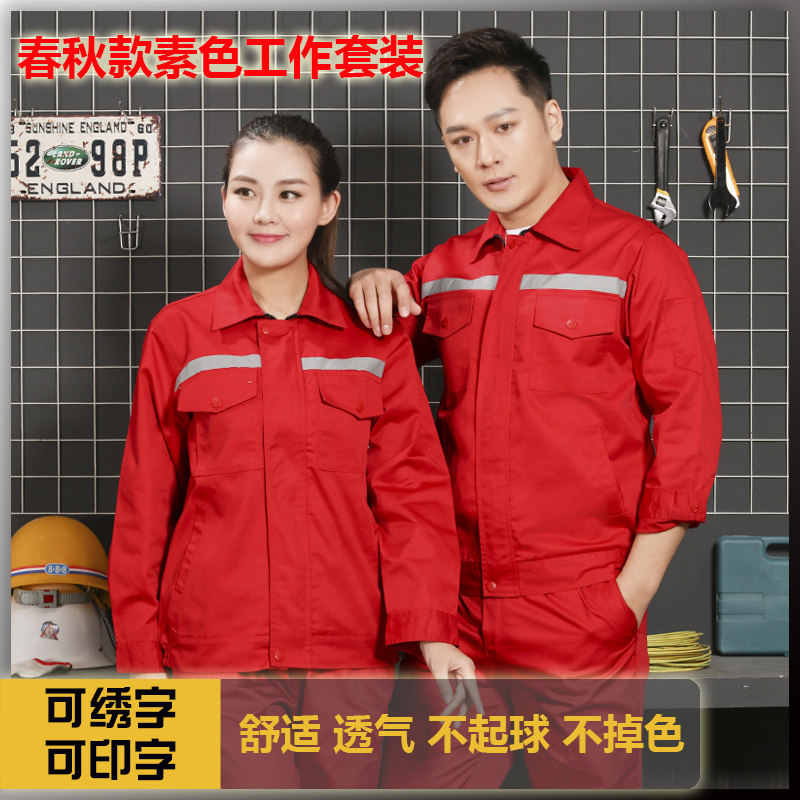 Work clothes suit mens long sleeved spring and autumn labor protection clothes reflective strip wear-resistant factory clothes workers auto repair clothes tooling engineering clothes