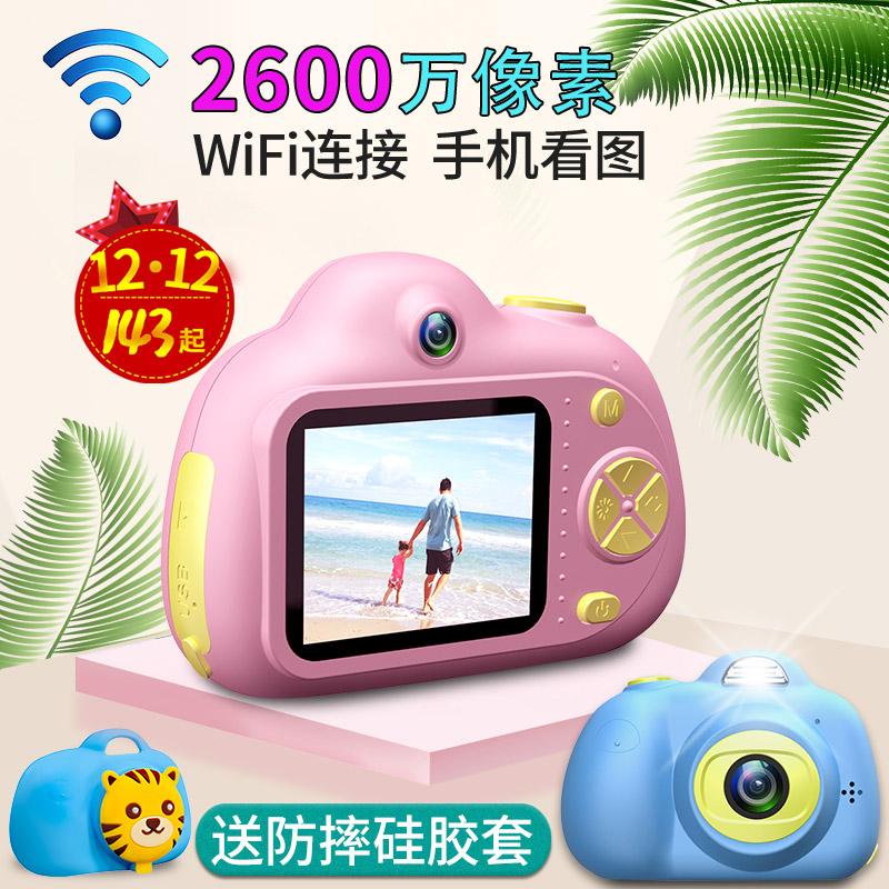 幼儿童数码相机可拍照宝宝玩具小单反迷你小型高清2500万像素WiFi