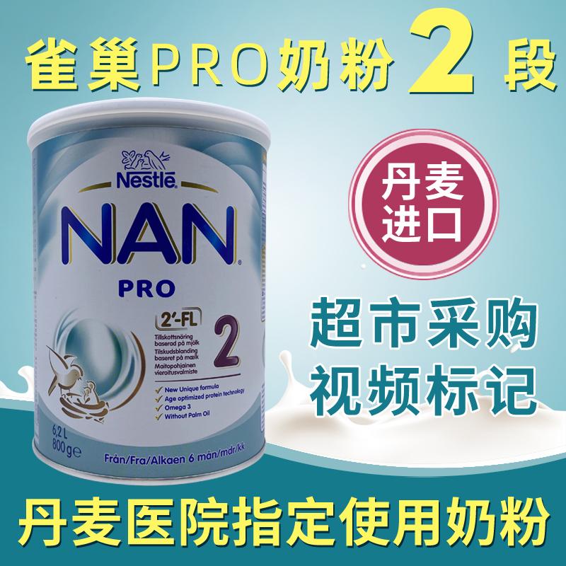 丹麦原装进口Nestle雀巢NAN pro2能恩婴幼儿奶粉2段800g6-12月