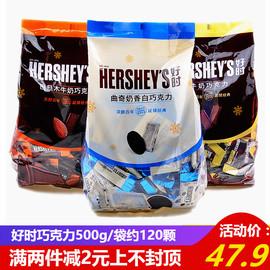 好时巧克力排块500g曲奇奶香巴旦木牛奶巧克力零食散装年货喜糖果