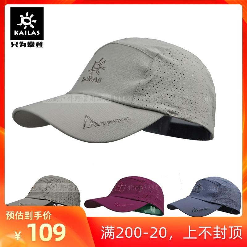 新款凯乐石透气速干防晒帽