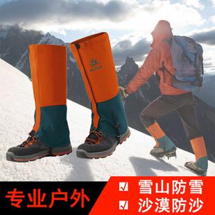 特价 凯乐石 专业防水防沙防雪户外徒步滑雪沙漠鞋套雪套
