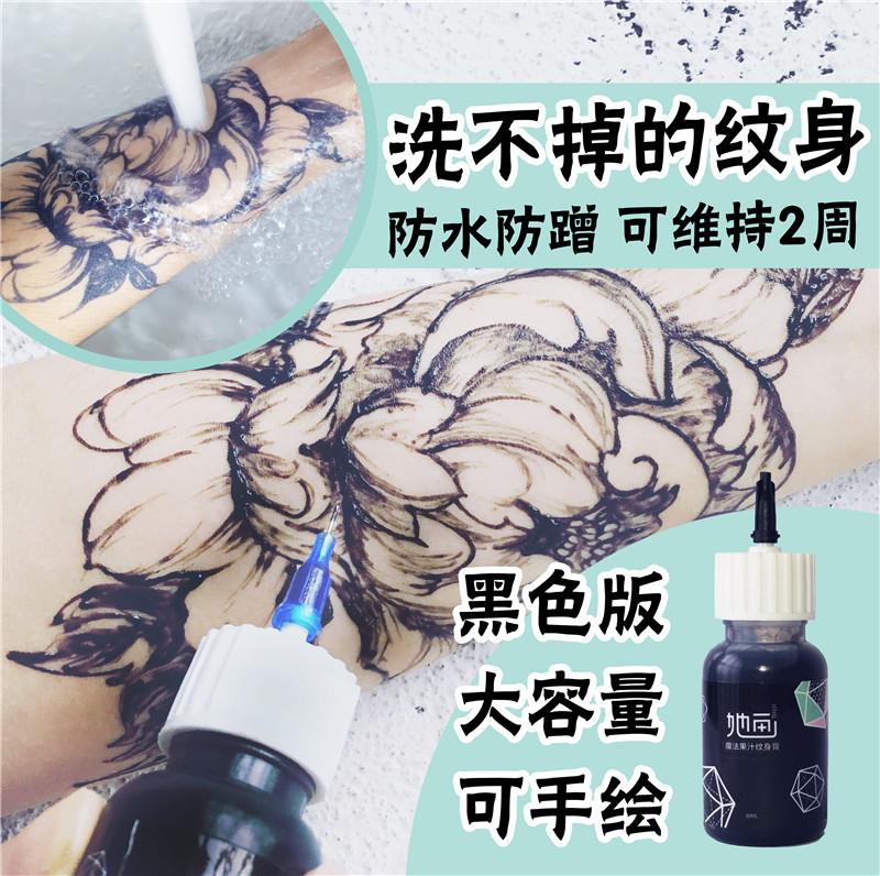 她畫 手繪紋身膏 果汁液花臂黑色 海娜洗不掉防水男貼持久女刺青