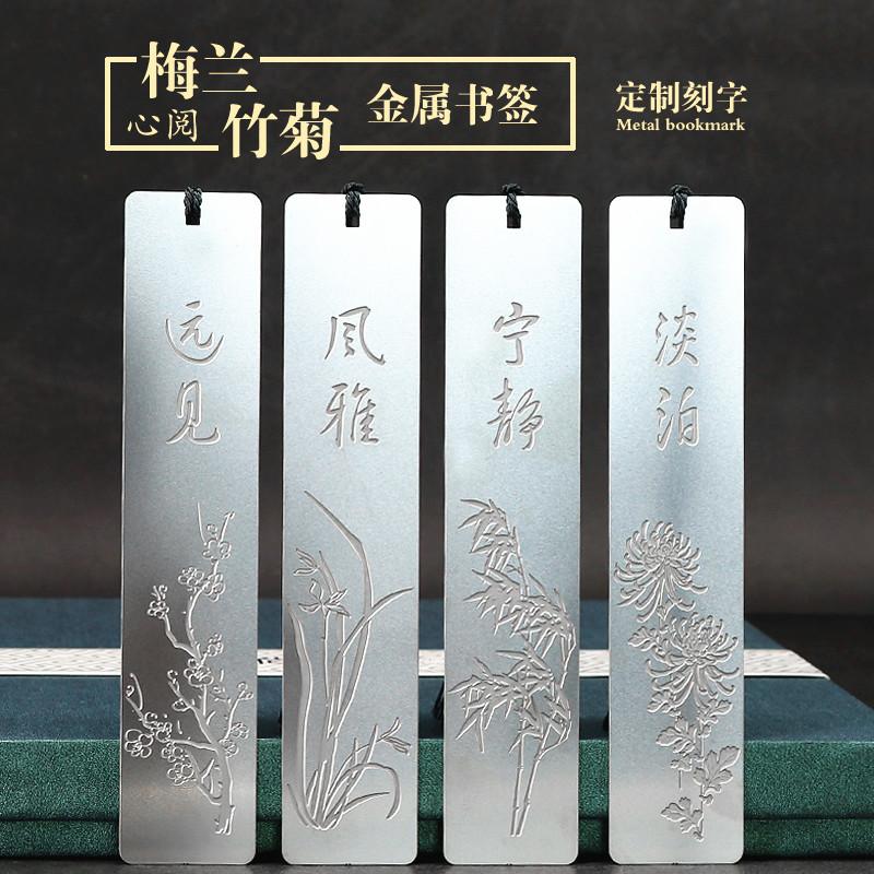 上尚创意金属书签 中国风古典文创礼品 定制刻字 节日礼品 礼盒装