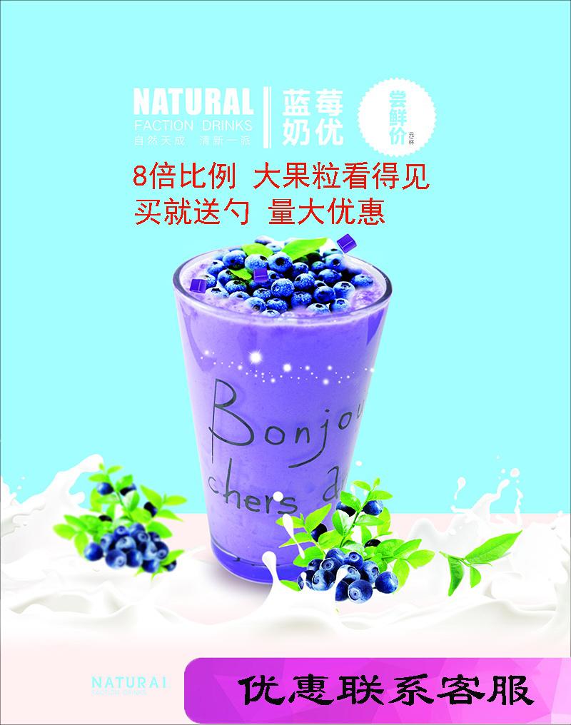 自然一派蓝莓果粒奶优 三合一奶茶 奶茶咖啡原料 蓝莓果粒奶茶粉
