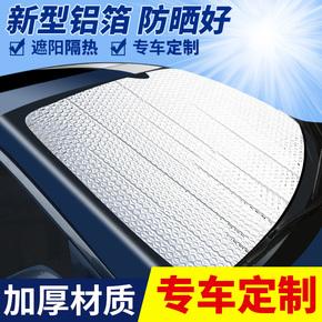 汽车遮阳挡防晒隔热帘前挡风玻璃罩车用遮阳板车窗挡太阳用遮光板