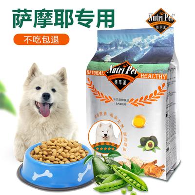萨摩耶狗粮专用幼犬大袋20斤10kg纽萃派白毛萨姆耶萨摩全犬天然粮