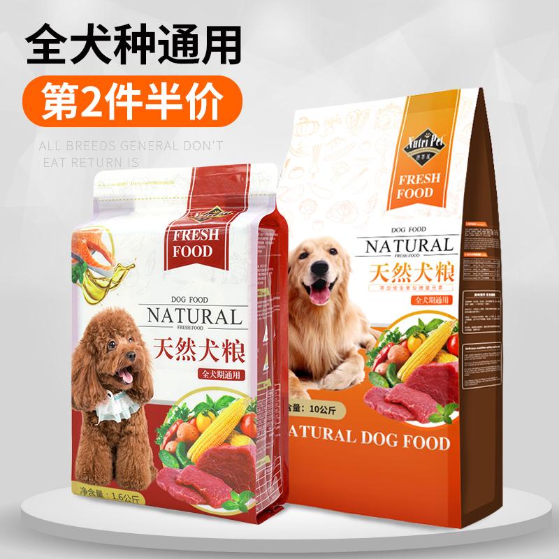 狗粮 成犬通用型大袋10kg20斤纽萃派中型大型犬金毛白毛牛肉味40优惠券