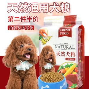 狗粮 小型犬泰迪比熊通用型大袋幼犬全犬纽萃派牛肉味美毛去泪痕