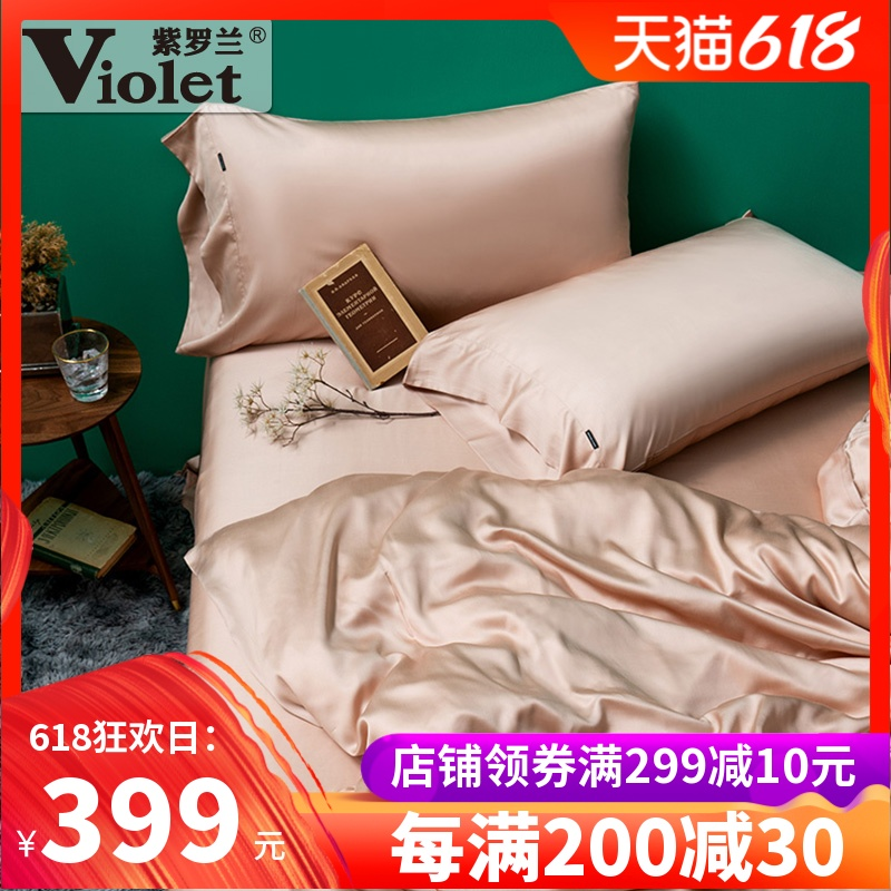 紫罗兰60S天丝四件套夏季冰丝欧式丝滑真丝床单被套夏凉床上用品
