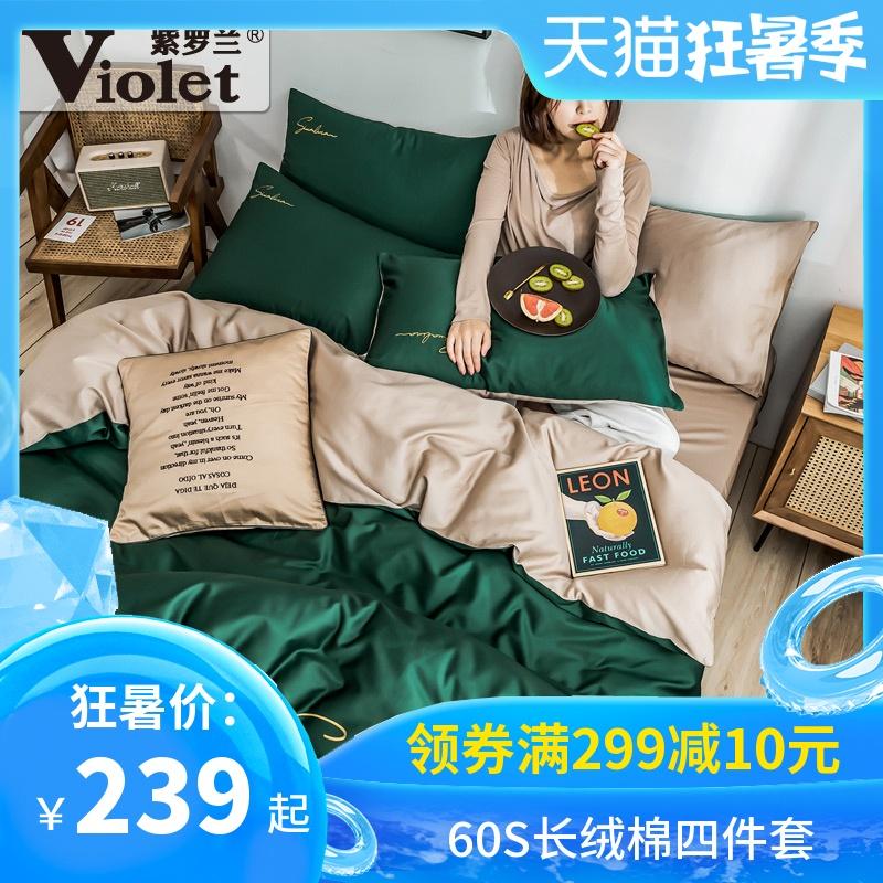 紫羅蘭60S長絨棉四件套全棉刺繡被套床單1.8床品套件床笠款四件套