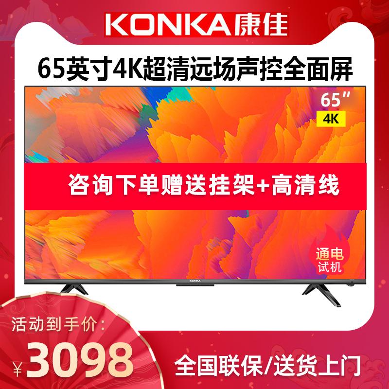 konka /康佳65g5u 65英寸4k 60投屏