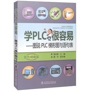 正版现货 学PLC很容易 图说PLC梯形图与语句表 S7 200 PLC编程教程书 PLC自学入门教程书 电工电气书 电动机PLC步进控制程序图书籍