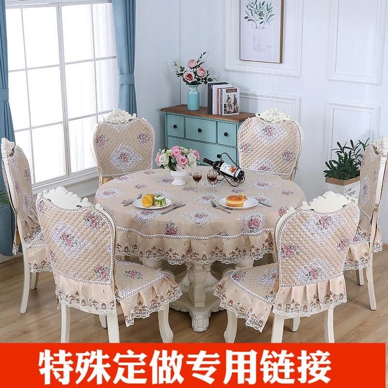 (用10元券)餐桌布沙发垫定做链接