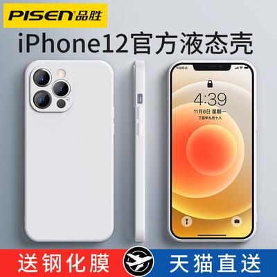品胜适用于苹果12promax手机壳iPhone12液态硅胶12摄像镜头全包防摔mini软壳pro保护套max超薄新款潮男女十二